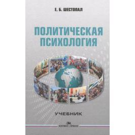 Шестопал Е. Политическая психология. Учебник