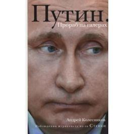 Колесников А. Путин. Прораб на галерах