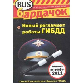 Новый регламент работы ГИБДД Новые штрафы 2011