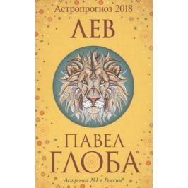 Глоба П. Лев. Астропрогноз 2018