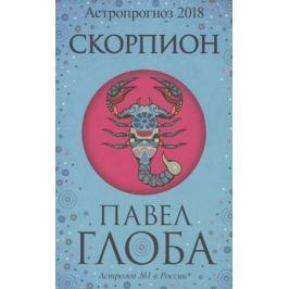 Глоба П. Скорпион. Астропрогноз 2018