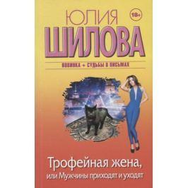 Шилова Ю. Трофейная жена, или Мужчины приходят и уходят
