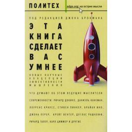 Брокман Дж. (ред.) Эта книга сделает вас умнее