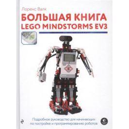 Валк Л. Большая книга LEGO Mindstorms EV3