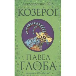 Глоба П. Козерог. Астропрогноз 2018