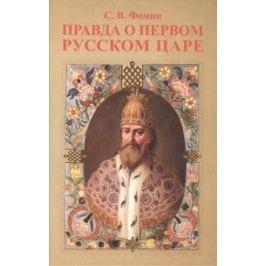 Фомин С. Правда о первом Русском Царе