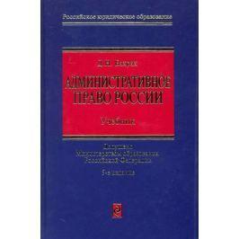 Бахрах Д. Административное право России Учеб.
