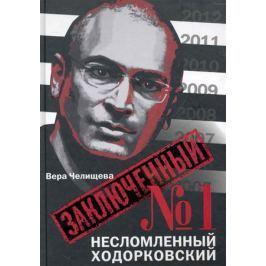 Челищева В. Заключенный № 1 Несломленный Ходорковский