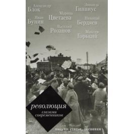 Прокопова Т. (сост) Революция глазами современников