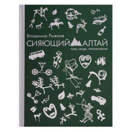 Рыжков В. Сияющий Алтай. Горы, люди, приключения