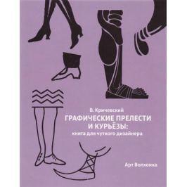 Кричевский В. Графические прелести и курьезы: Книга для чуткого дизайнера