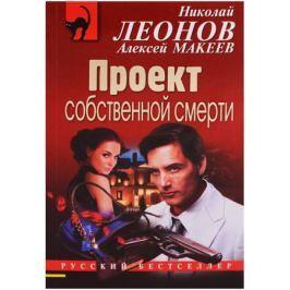 Леонов Н., Макеев А. Проект собственной смерти