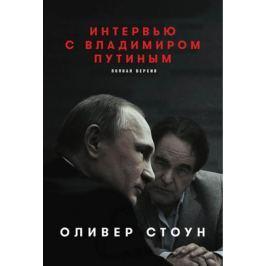 Стоун О. Интервью с Владимиром Путиным