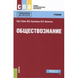 Губин В., Буланова М., Филатов В. Обществознание. Учебник