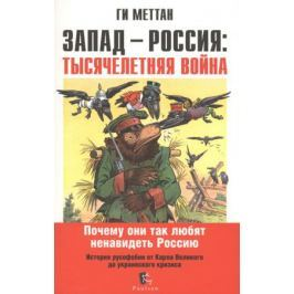 Меттан Г. Запад - Россия: тысячелетняя война