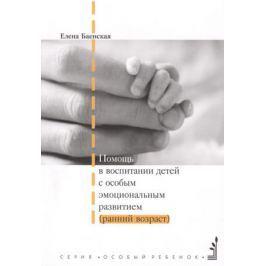 Баенская Е. Помощь в воспит. детей с особым эмоц. развитием
