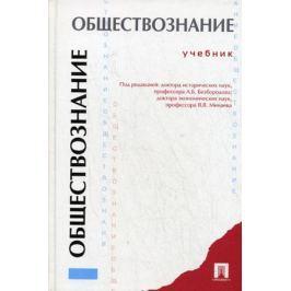 Безбородов А., Буланова М., Губин В. и др. Обществознание Учеб. Безбородов