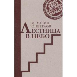 Хазин М. Лестница в небо. Краткая версия