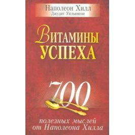 Хилл Н., Уильямсон Дж. Витамины успеха