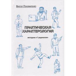 Пономаренко В. Практическая характерология (методика