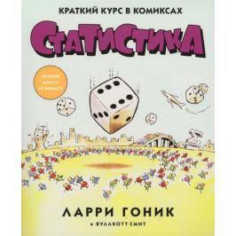 Гоник Л., Смит В. Статистика. Краткий курс в комиксах