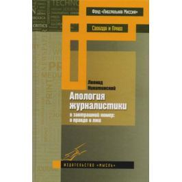 Никитинский Л. Апология журналистики (в завтрашний номер: о правде и лжи)