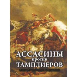 Мастерков А. Ассасины против тамплиеров. Битвы тайных орденов