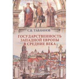 Тавлинов С. Государственность Западной Европы в средние века