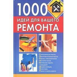 Руцкая Т. 1000 идей для вашего ремонта