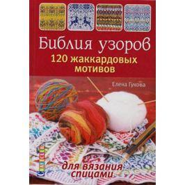 Гукова Е. Библия узоров. 120 жаккардовых мотивов для вязания спицами