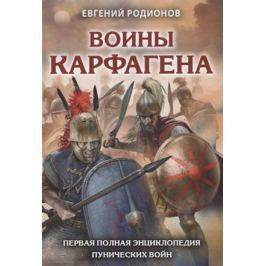 Родионов Е. Воины Карфагена. Первая полная энциклопедия Пунических войн