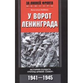 Люббеке В. У ворот Ленинграда. История солдата группы армий