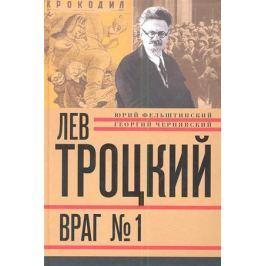 Фельштинский Ю., Чернявский Г. Лев Троцкий. Враг № 1. 1929 -1940 гг. Книга четвертая