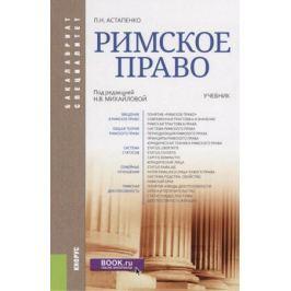 Астапенко П. Римское право. Учебник