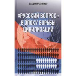 Хомяков В.