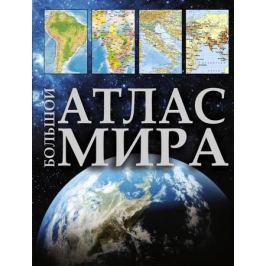 Перекрест В. (ред.) Большой атлас мира
