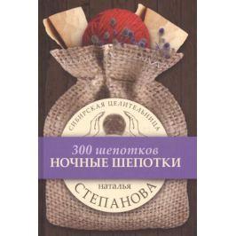 Степанова Н. Ночные шепотки