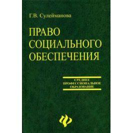 Сулейманова Г. Право соц. обеспечения Сулейманова