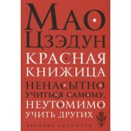 Цзэдун М. Красная книжица