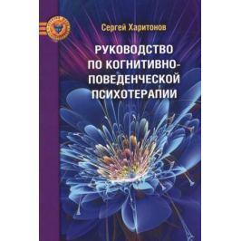 Харитонов С. Руководство по когнитивно-поведенческой психотерапии