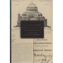Спиридонова Л., Смолин А. Кронштадтский Совет в 1917 году. Протоколы и постановления. Том 2. Июль-октябрь 1917 г.