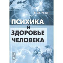 Розин В. Психика и здоровье человека