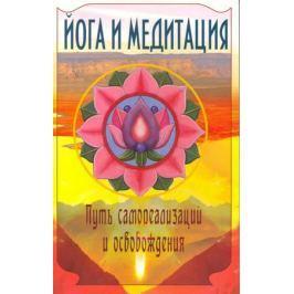 Бхагаван Шри Сатья Саи Баба Йога и медитация Путь самореализации и освобождения