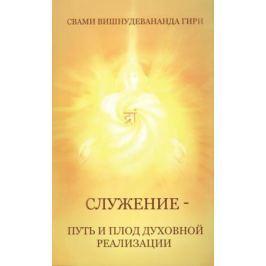 Свами Вишнудевананда Гири Служение - путь и плод духовной реализации