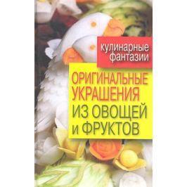 Нестерова Д. Оригинальные украшения из овощей и фруктов