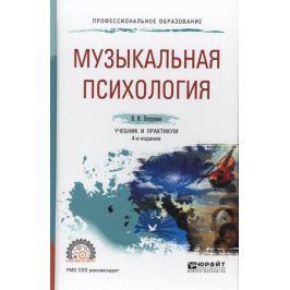Петрушин В. Музыкальная психология. Учебник и практикум