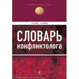 Анцупов А., Шипилов А. Словарь конфликтолога