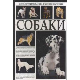 Шаронов А. (ред.) Собаки