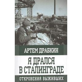 Драбкин А. Я дрался в Сталинграде. Откровения выживших