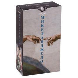 Таро Микеланджело (Руководство и карты)